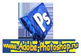 Adobe Photoshop-всё за так чтобы фотошопа